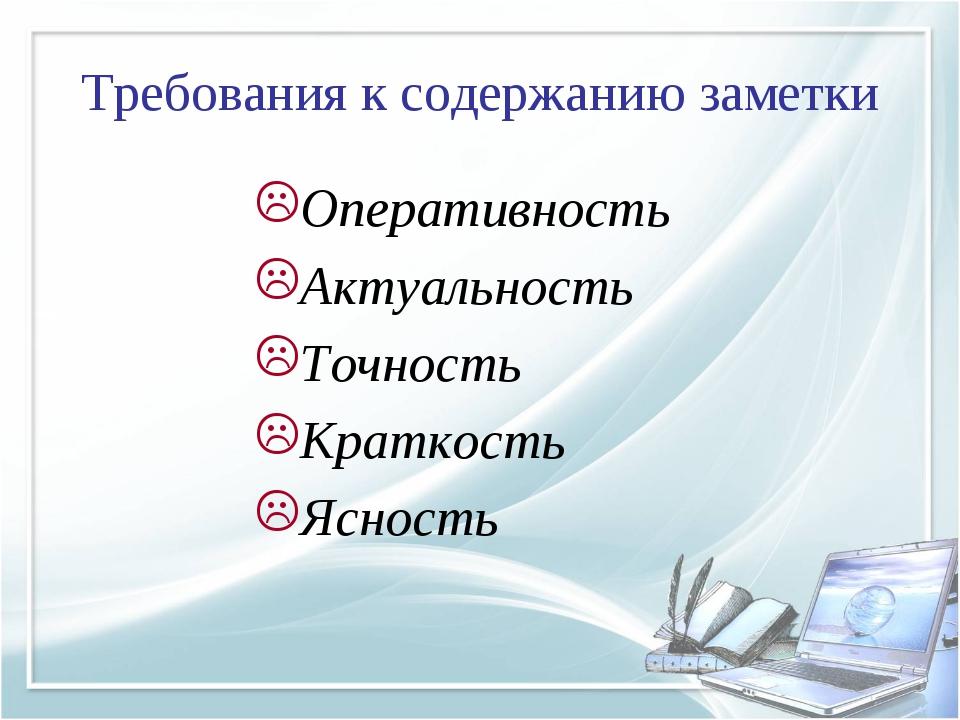Требования к содержанию заметки Оперативность Актуальность Точность Краткость...