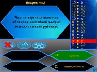 50:50 15 14 13 12 11 10 9 8 7 6 5 4 3 2 1 5 4,7 4,6 4,4 4,2 4 3,8 3,6 3,4 3,2