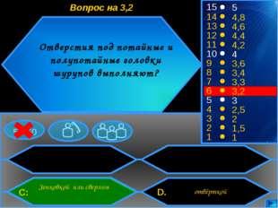 50:50 15 14 13 12 11 10 9 8 7 6 5 4 3 2 1 5 4,8 4,6 4,4 4,2 4 3,6 3,4 3,3 3,2