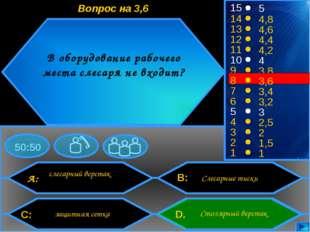 50:50 15 14 13 12 11 10 9 7 6 5 4 3 2 1 5 4,8 4,6 4,4 4,2 4 3,8 3,4 3,2 3 2,5