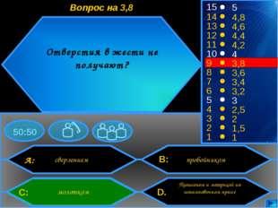 50:50 15 14 13 12 11 7 6 5 4 3 2 1 5 4,8 4,6 4,4 4,2 4 3,6 3,4 3,2 3 2,5 2 1,