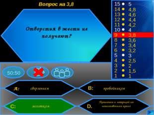 50:50 15 14 13 12 11 10 9 8 7 6 5 4 3 2 1 5 4,8 4,6 4,4 4,2 4 3,8 3,6 3,4 3,2