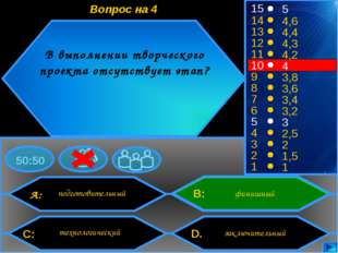 50:50 15 14 13 12 11 10 9 8 7 6 5 4 3 2 1 5 4,6 4,4 4,3 4,2 4 3,8 3,6 3,4 3,2