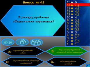 50:50 15 13 12 11 10 9 8 7 6 5 4 3 2 1 5 4,6 4,4 4,2 4 3,8 3,6 3,4 3,2 3 2,5