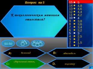 50:50 14 13 12 11 10 9 8 7 6 5 4 3 2 1 4,8 4,6 4,4 4,2 4 3,8 3,6 3,4 3,2 3 2,