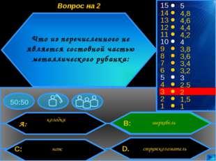 50:50 15 14 13 12 11 10 9 8 7 6 5 4 2 1 5 4,8 4,6 4,4 4,2 4 3,8 3,6 3,4 3,2 3