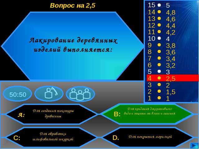 15 14 13 12 11 10 9 8 7 6 5 3 2 1 5 4,8 4,6 4,4 4,2 4 3,8 3,6 3,4 3,2 3 2 1,5...