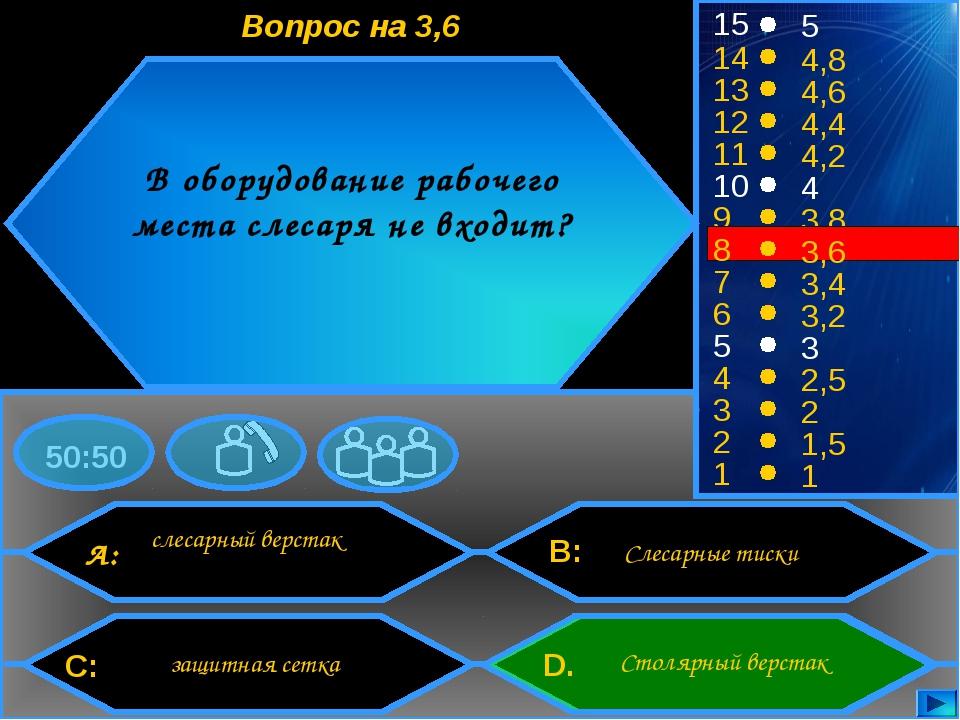 50:50 15 14 13 12 11 10 9 7 6 5 4 3 2 1 5 4,8 4,6 4,4 4,2 4 3,8 3,4 3,2 3 2,5...