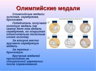 Олимпийские медали Олимпийские медали: золотая, серебряная, бронзовая. По