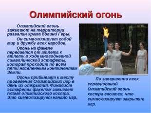 Олимпийский огонь Олимпийский огонь зажигают на территории развалин храма б