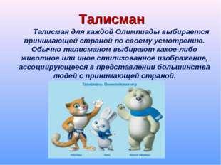 Талисман Талисман для каждой Олимпиады выбирается принимающей страной по св