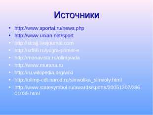 Источники http://www.sportal.ru/news.php http://www.unian.net/sport http://st