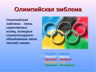Олимпийская эмблема Голубой – Европа Черный – Африка Красный – Америка Желтый