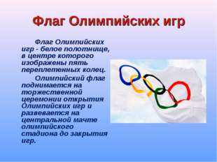 Флаг Олимпийских игр Флаг Олимпийских игр - белое полотнище, в центре котор