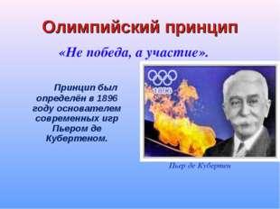 Олимпийский принцип Принцип был определён в 1896 году основателем современн