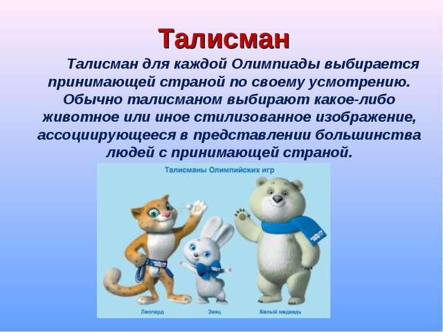 Талисман Талисман для каждой Олимпиады выбирается принимающей страной по св...
