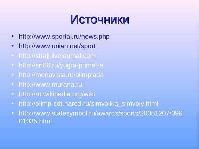 Источники http://www.sportal.ru/news.php http://www.unian.net/sport http://st...