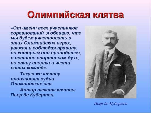 Олимпийская клятва «От имени всех участников соревнований, я обещаю, что мы...