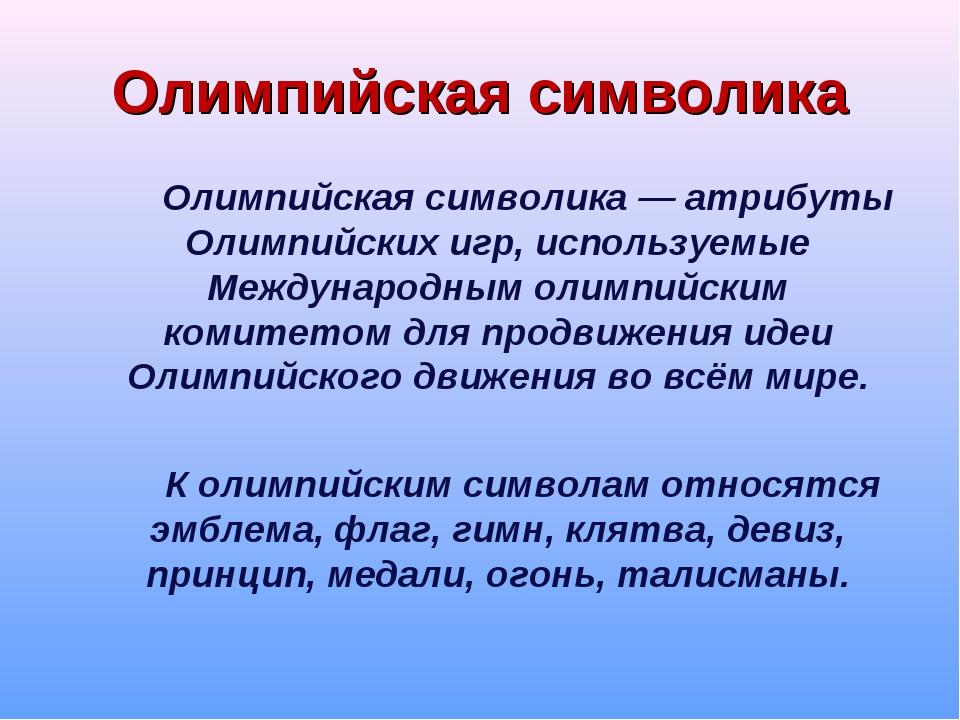 Олимпийская символика Олимпийская символика — атрибуты Олимпийских игр, исп...