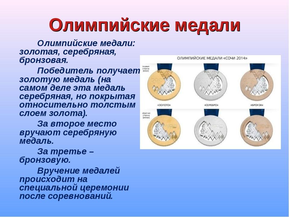 Олимпийские медали Олимпийские медали: золотая, серебряная, бронзовая. По...