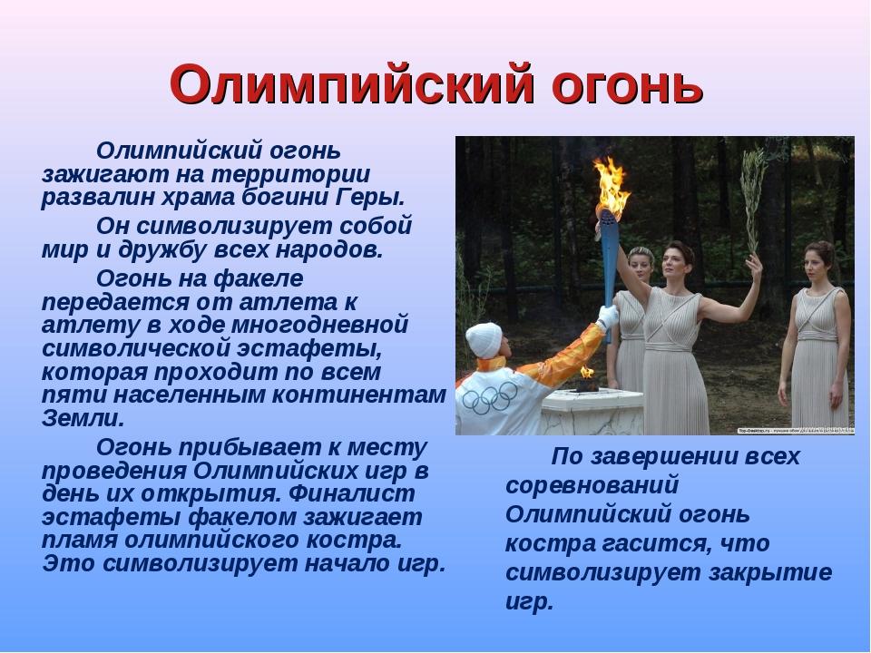 Олимпийский огонь Олимпийский огонь зажигают на территории развалин храма б...