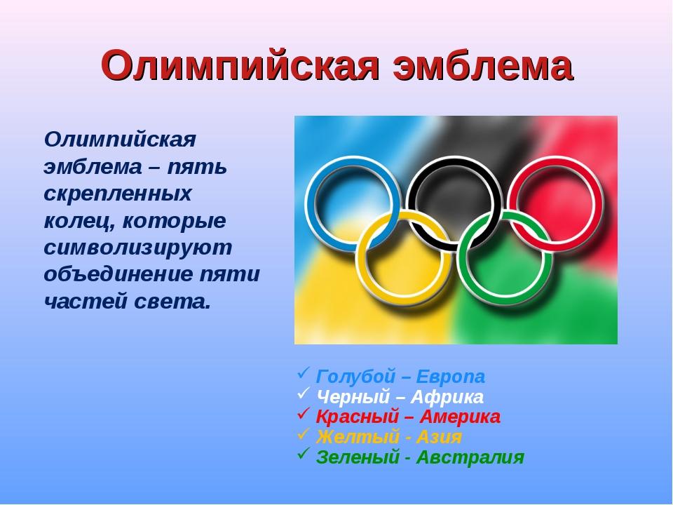 Олимпийская эмблема Голубой – Европа Черный – Африка Красный – Америка Желтый...