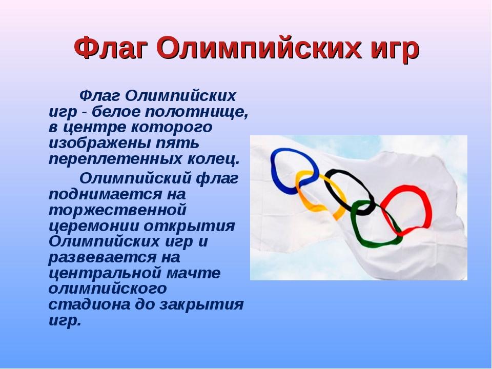 Флаг Олимпийских игр Флаг Олимпийских игр - белое полотнище, в центре котор...