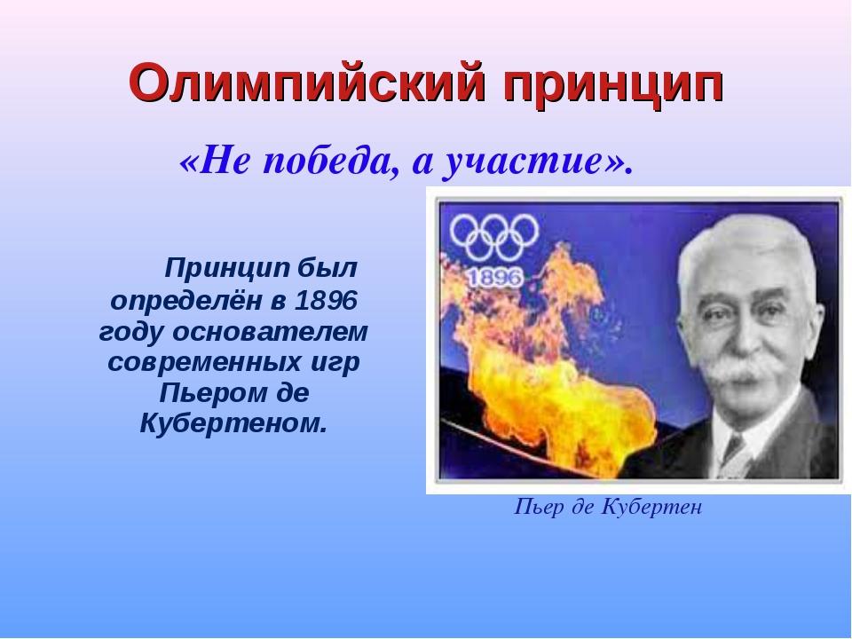 Олимпийский принцип Принцип был определён в 1896 году основателем современн...
