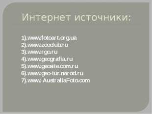 Интернет источники: 1).www.fotoart.org.ua 2).www.zooclub.ru 3).www.rgo.ru 4).