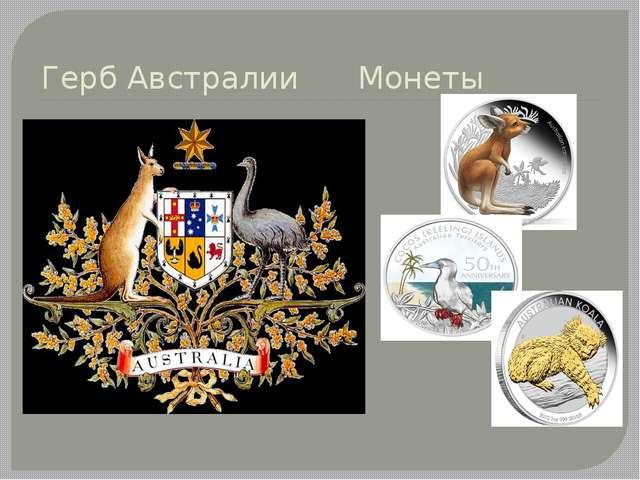 Герб Австралии Монеты