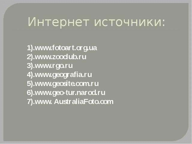 Интернет источники: 1).www.fotoart.org.ua 2).www.zooclub.ru 3).www.rgo.ru 4)....