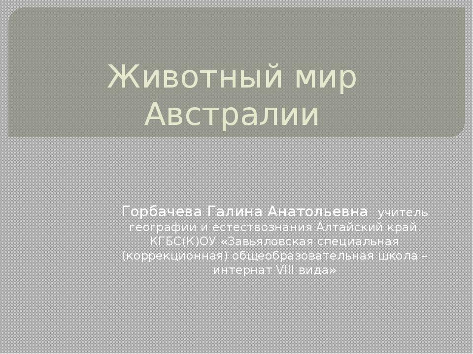 Животный мир Австралии Горбачева Галина Анатольевна учитель географии и естес...