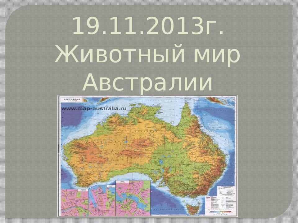 19.11.2013г. Животный мир Австралии