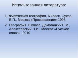 Использованная литература: Физическая география, 6 класс, Сухов В.П., Москва