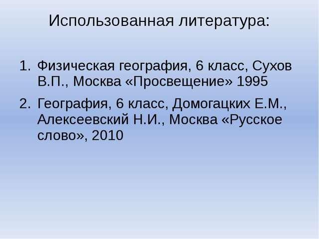 Использованная литература: Физическая география, 6 класс, Сухов В.П., Москва...