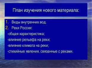 План изучения нового материала: Виды внутренних вод. Реки России: -общая хара