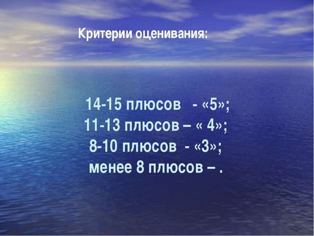14-15 плюсов - «5»; 11-13 плюсов – « 4»; 8-10 плюсов - «3»; менее 8 плюсов –...