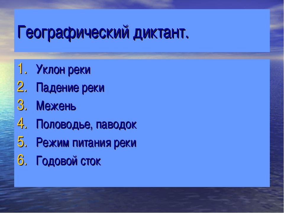 Географический диктант. Уклон реки Падение реки Межень Половодье, паводок Реж...