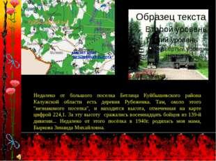 Недалеко от большого поселка Бетлица Куйбышевского района Калужской области