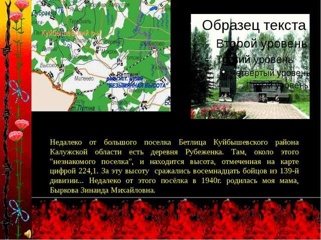 Недалеко от большого поселка Бетлица Куйбышевского района Калужской области...
