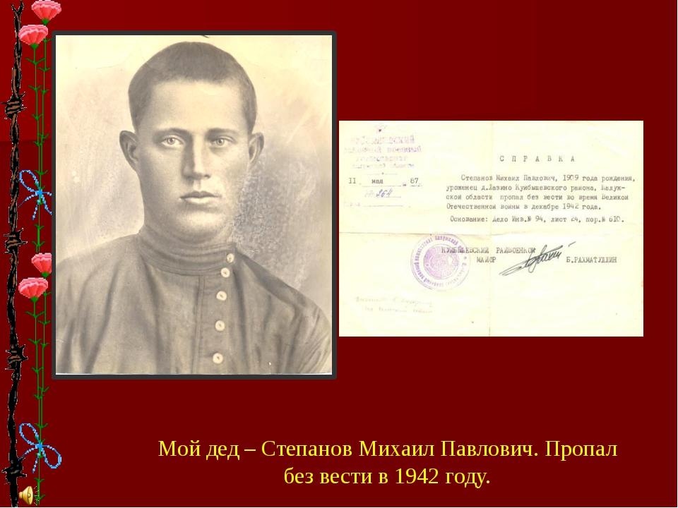 Мой дед – Степанов Михаил Павлович. Пропал без вести в 1942 году.