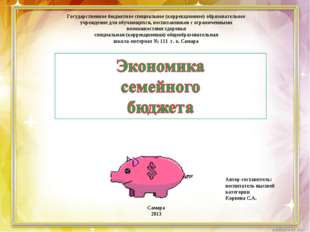 Государственное бюджетное специальное (коррекционное) образовательное учрежде