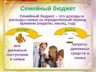 Семейный бюджет расходы Семейный бюджет – это доходы и расходы семьи за опред