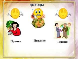 ДОХОДЫ Премия Питание Пенсия