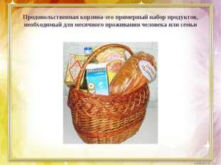 Продовольственная корзина-это примерный набор продуктов, необходимый для меся