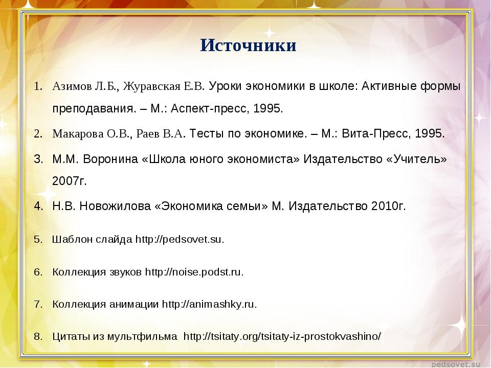 Азимов Л.Б., Журавская Е.В. Уроки экономики в школе: Активные формы преподава...