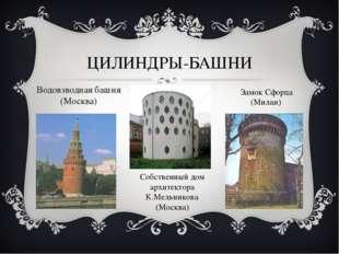 ЦИЛИНДРЫ-БАШНИ Водовзводная башня (Москва) Собственный дом архитектора К.Мель