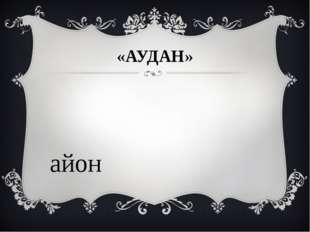 «АУДАН» Район Площадь.