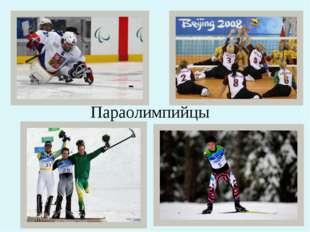 Талисман параолимпийских игр в Сочи 2014 Лучик и Снежинка