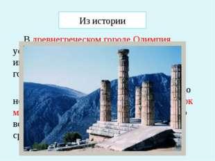 Из истории В древнегреческом городе Олимпия устраивались состязания - Олимпий